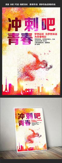 冲刺吧青春励志海报设计