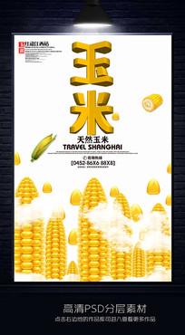 创意玉米宣传海报设计