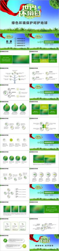 低碳环保绿色出行环境保护PPT模板