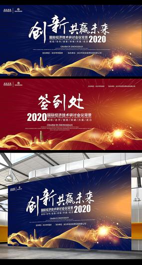 动感创新科技会议背景板