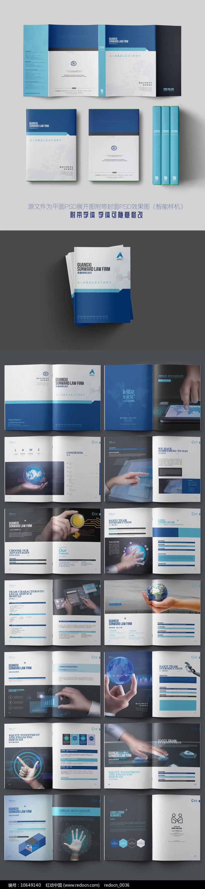高端大气蓝色科技公司画册设计图片