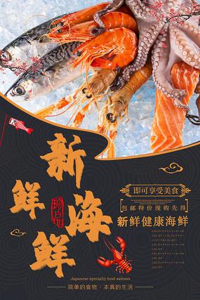 日式风格美食宣传海报 PSD