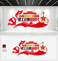 红色不忘初心牢记使命党建文化墙3D效果图
