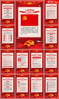 红色大气党建制度党建文化展板