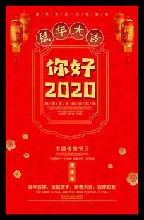 红色你好2020春节海报