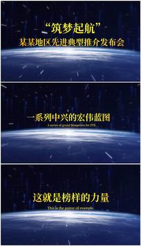 恢弘大气宇宙粒子会声会影开场字幕片头视频模板
