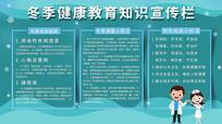 简约冬季冬天健康知识教育展板宣传栏
