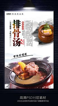 简约排骨汤美食海报设计