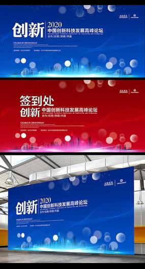 蓝色创新科技会议背景板