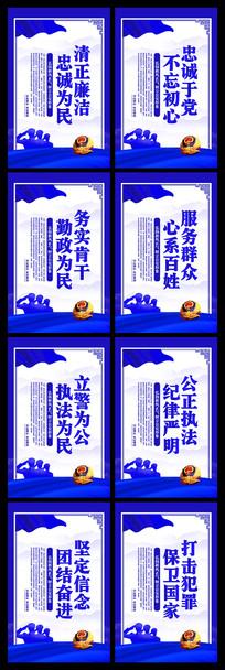 蓝色公安文化标语展板