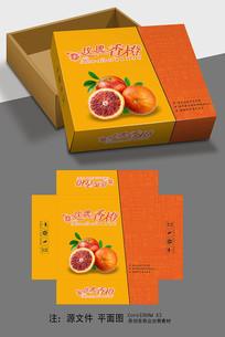 玫瑰香橙礼盒包装设计