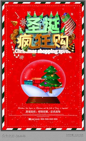圣诞疯狂购圣诞节海报