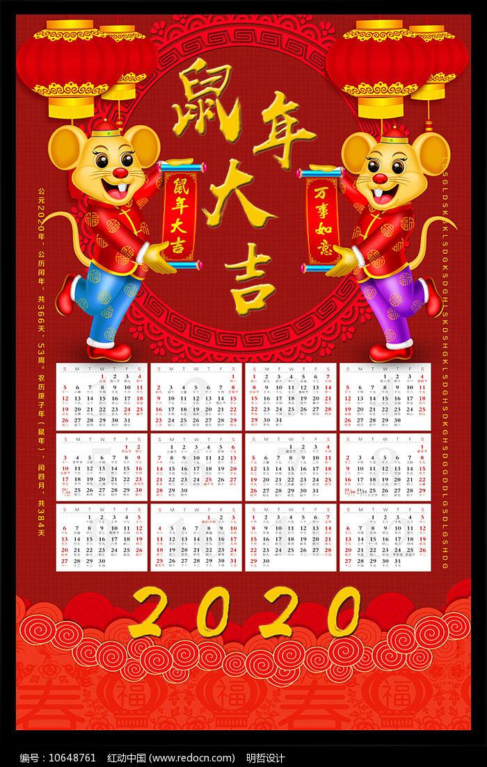 时尚2020新年海报鼠年大吉春节挂历设计图片
