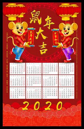 时尚2020新年海报鼠年大吉春节挂历设计