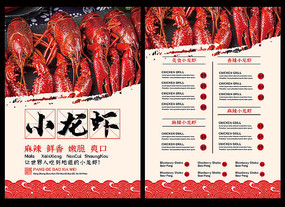 小龙虾菜谱宣传单页设计