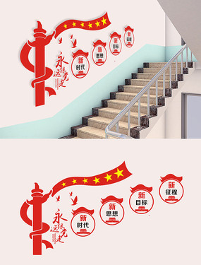 新时代楼梯文化墙