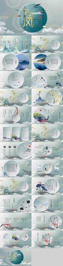 新中式意境画册PPT模板