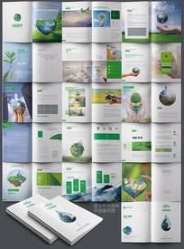 原创高端绿色环保公司画册