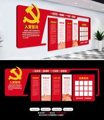 原创入党誓词党建活动室文化墙设计