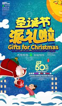 原创手绘2020圣诞促销海报设计