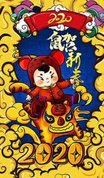 原创手绘2020鼠年元旦春节宣传海报