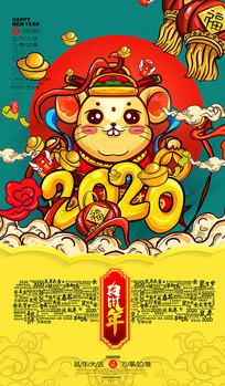 原创手绘插画鼠年宣传海报