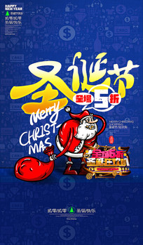 原创手绘圣诞节宣传促销海报设计