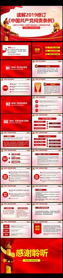 中国共产党问责条例学习解读3