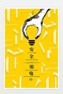 安全用电公益海报