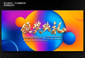 颁奖典礼背景展板素材 PSD