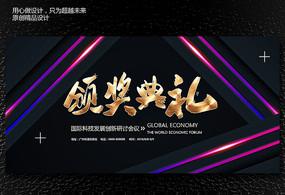 颁奖典礼舞台背景设计图 PSD