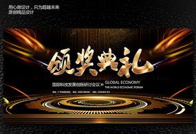 颁奖典礼舞台展板设计背景 PSD