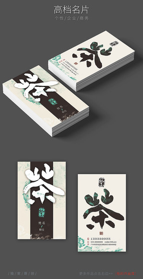 yibendaoseqingpian_绿色清新传播媒介广告公司名片设计