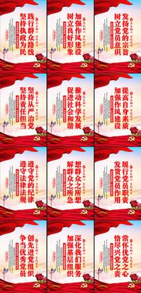 党员活动室党建标语展板