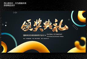 大气时尚颁奖典礼舞台背景展板设计 PSD