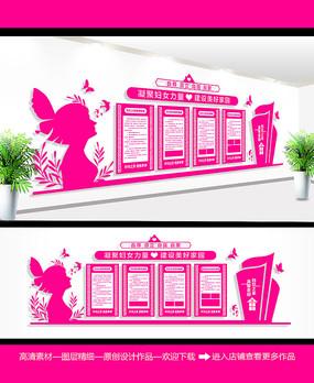 妇女之家文化墙设计