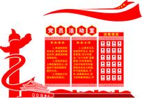高端大气红色党员活动室文化墙