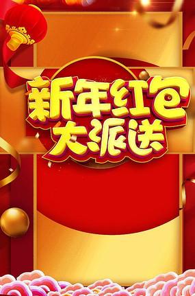 高端大气新年红包大派送海报