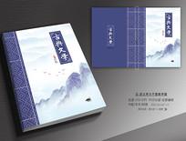 古典书刊封面设计