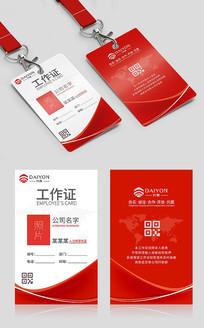 红色工作证工作牌设计