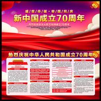 红色建国70周年党建展板设计