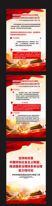 坚持中国特色社会主义制度宣传展板