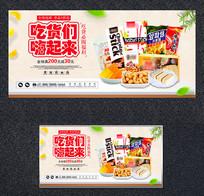 简约吃货嗨起来零食海报设计
