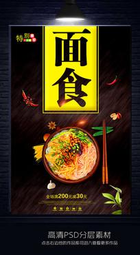 简约面食宣传海报设计