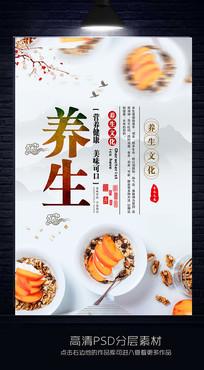 简约养生文化宣传海报设计