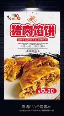 简约猪肉馅饼美食海报设计