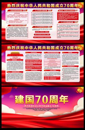精美大气新中国成立70周年宣传展板