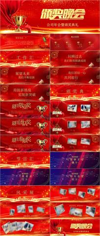 炫酷公司年会暨颁奖典礼PPT模板