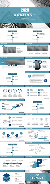 蓝色高端融资投资商业计划书PPT模板
