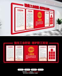 企业工会文化墙企业职工之家宣传栏